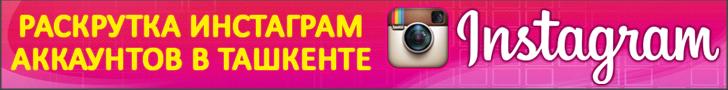 Раскрутка и Реклама аккаунтов в Instagram в Ташкенте