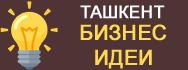 Бизнес идеи с минимальными вложениями в Ташкенте
